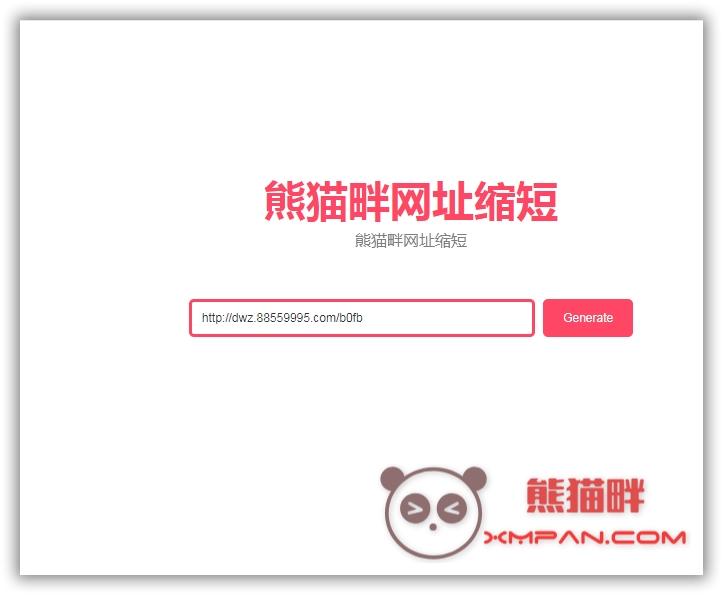 简单短网址生成源码搭建方便