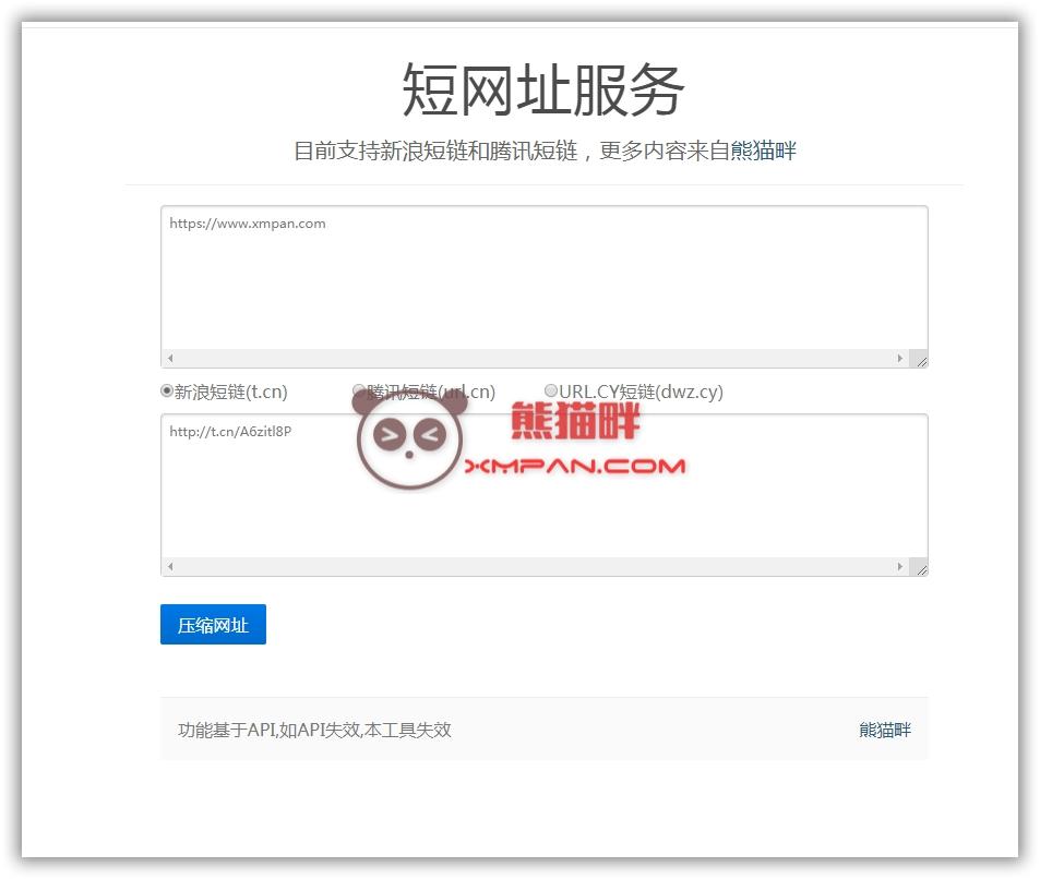 新浪短链/腾讯短链在线压缩网址源码