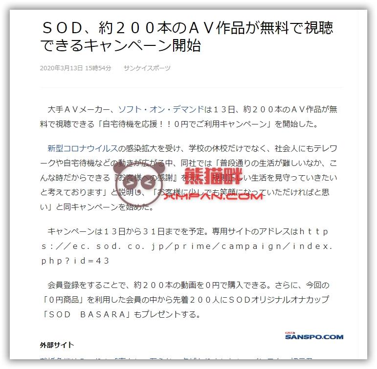 SOD发起200部影片免费看
