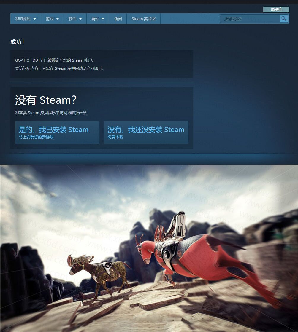 steam限免游戏不限区