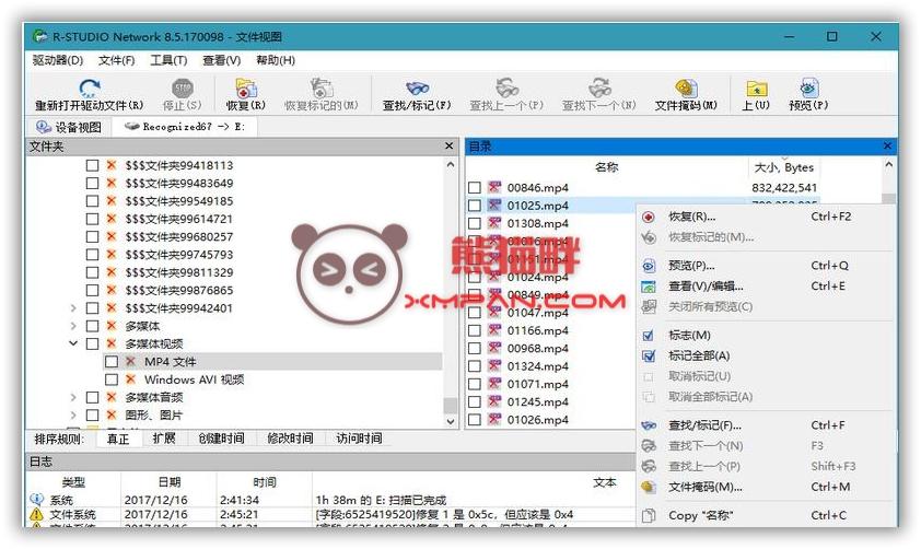 数据恢复 R-Studio 8.15 Build 180499网络技术员学习版