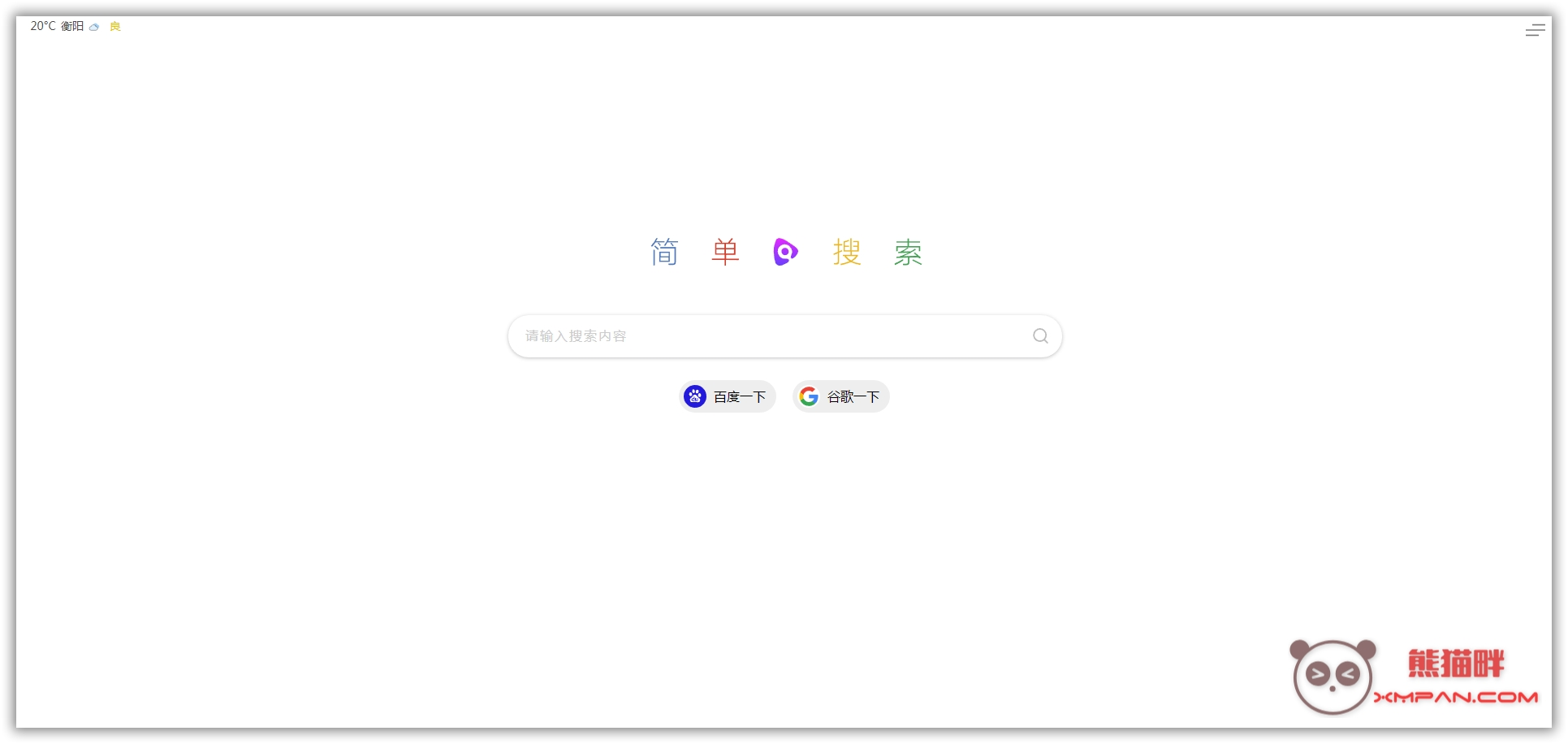 PHP简单搜索导航页源码