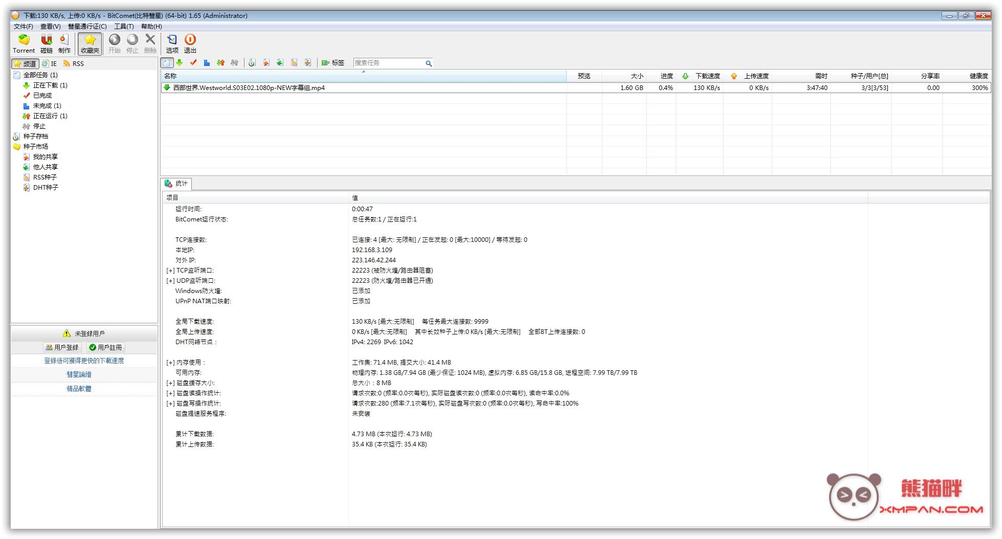 比特彗星v1.65隐藏功能解锁版