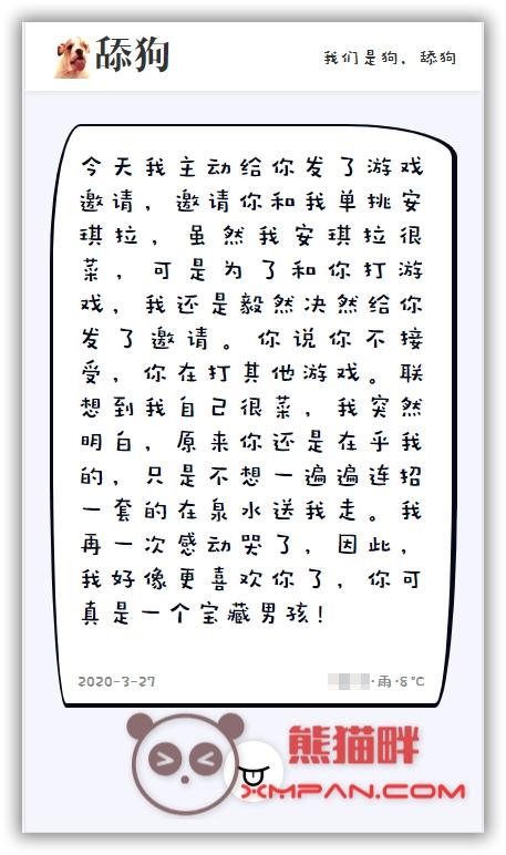 漂亮的舔狗日记更新优化版网站源码