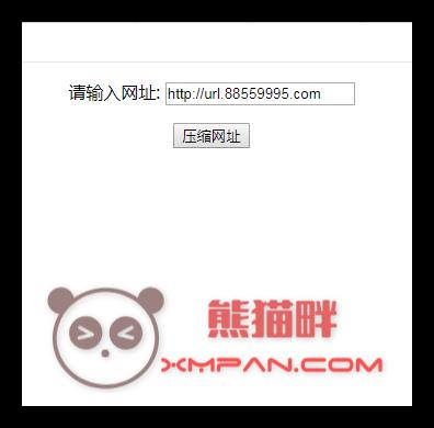 PHP新浪短网址接口T.cn压缩网址源码