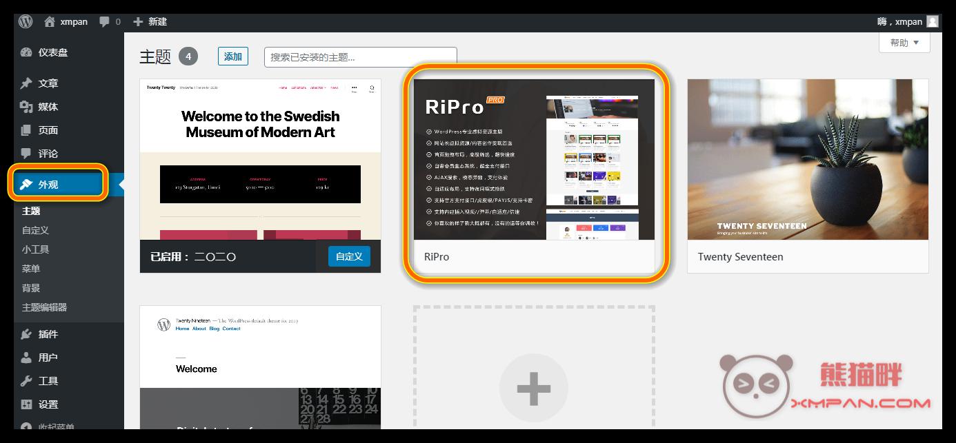RiPro6.6.0主题完美去限制去后门版