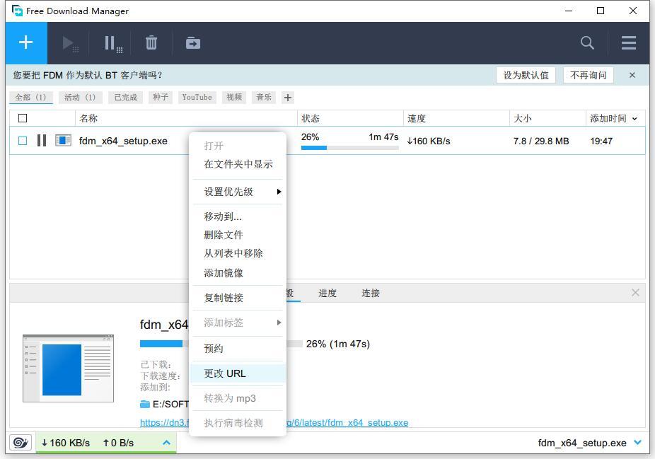 FDM免费开源下载工具v6.9.0 Build 2927