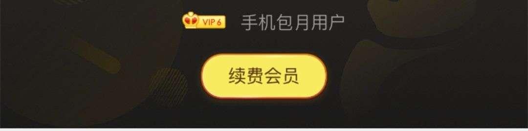 中国移动卡理论永久微博会员教程