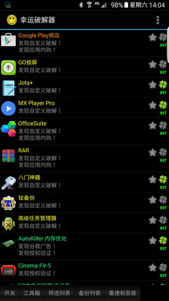 幸运破解器Lucky Patcher v8.7.5 build 1635