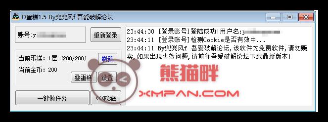 PC版 京东618叠蛋糕一键做任务 D蛋糕1.6