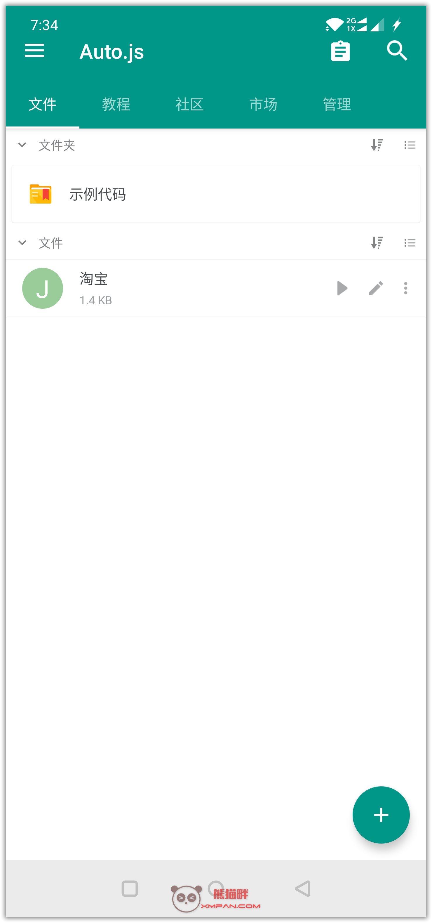 淘宝618列车全自动刷任务邀请互助帖