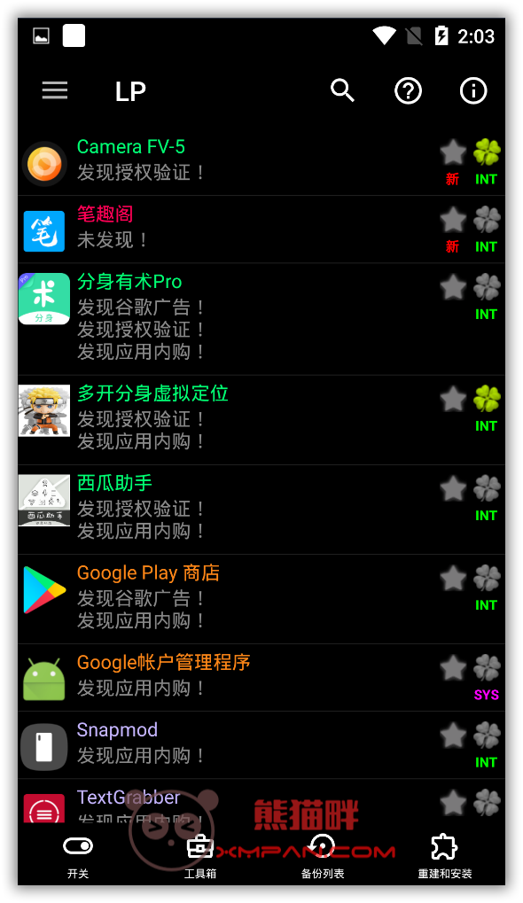 幸运破解器 Lucky Patcher v8.7.8 build 1638