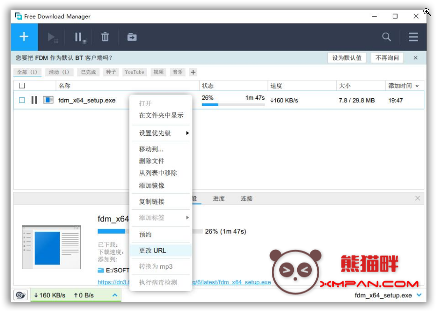 Free Download Manager 6.11.0.3218 绿色版/安装版