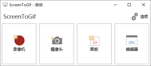 ScreenToGif v2.26 便携版