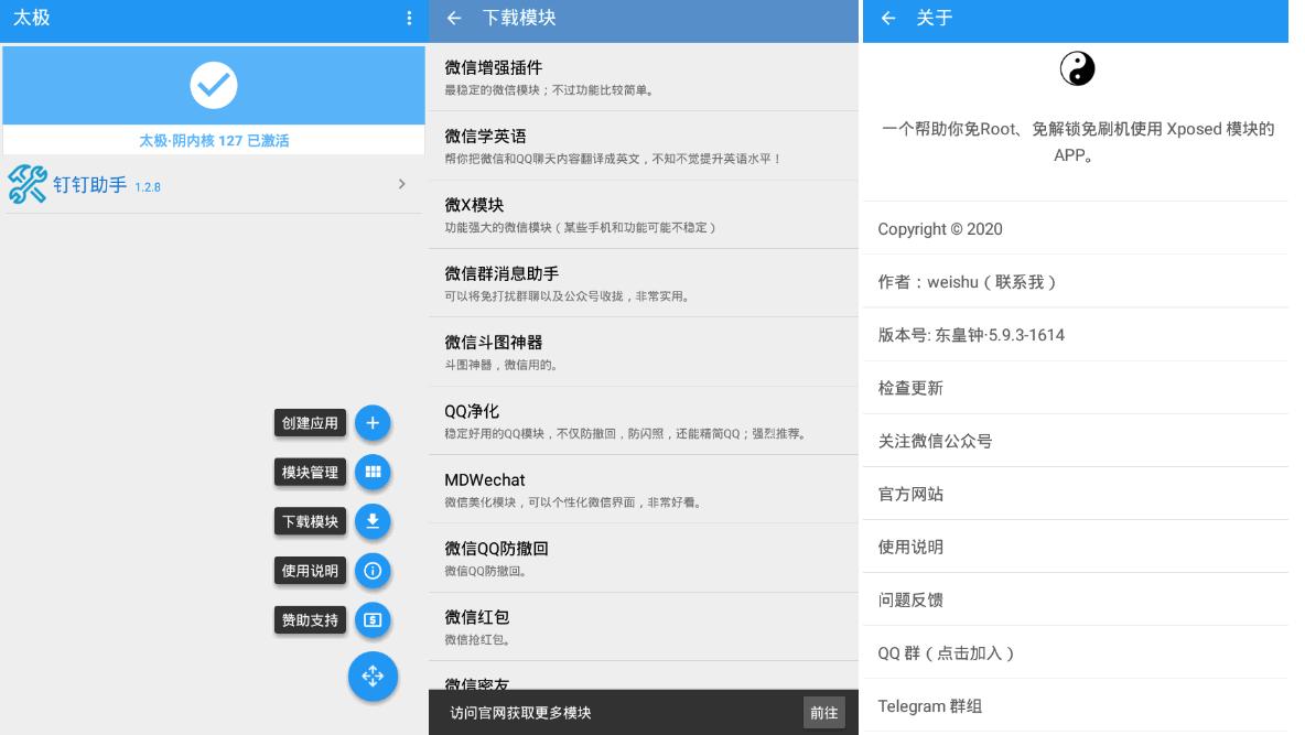 太极 Taichi v6.3.0
