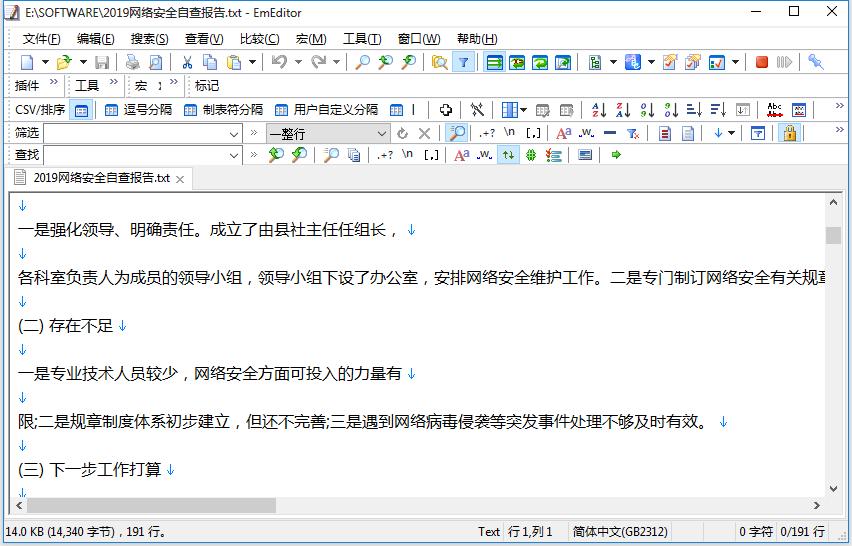 文本编辑器 EmEditor v19.9.0