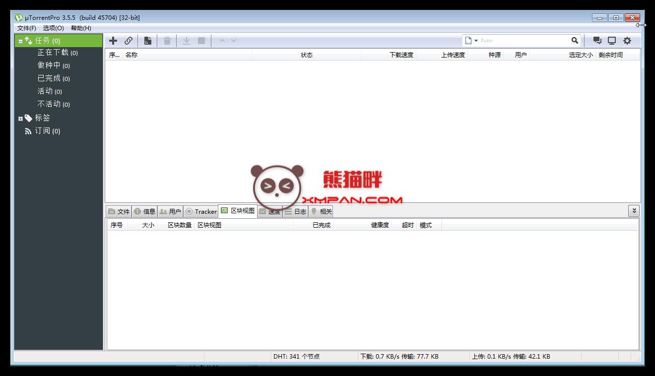 uTorrent(种子下载)v3.5.5.45704