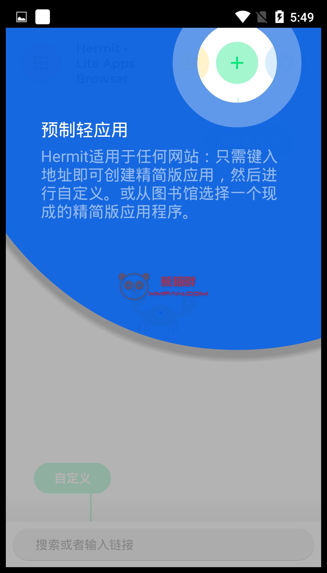 Android Hermit(网页转应用)v16.0.4 高级版