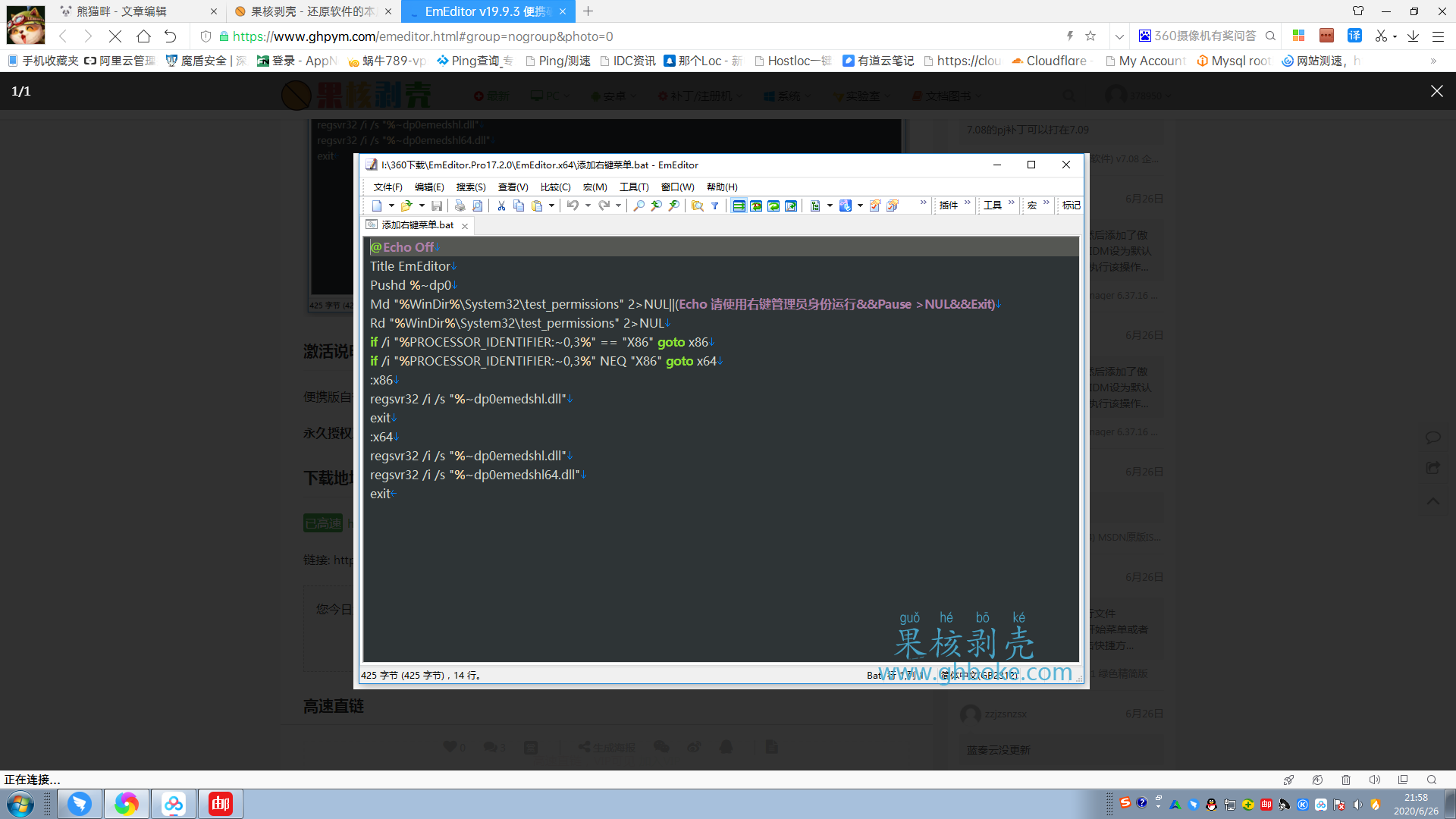 EmEditor v20.1.2 便携绿色版