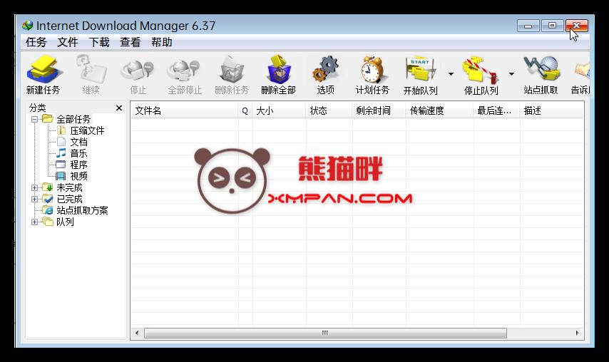 Internet Download Manager 6.37.16 绿色特别版
