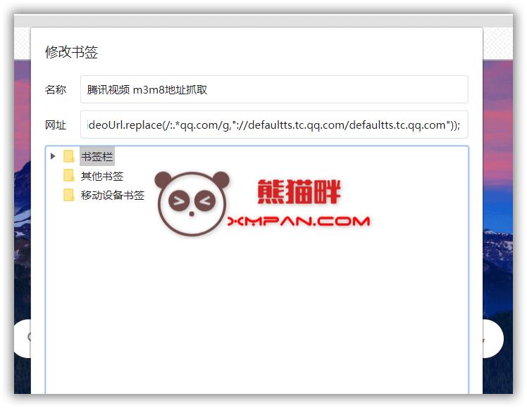 网页版腾讯视频mp4格式下载