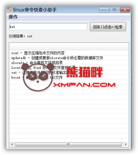 linux常用命令快查小助手