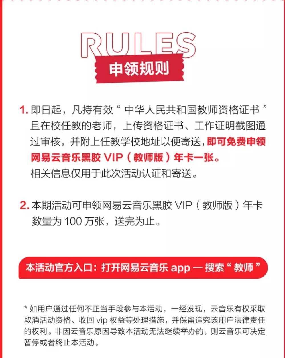 网易云音乐送一年黑胶VIP-【教师资格】