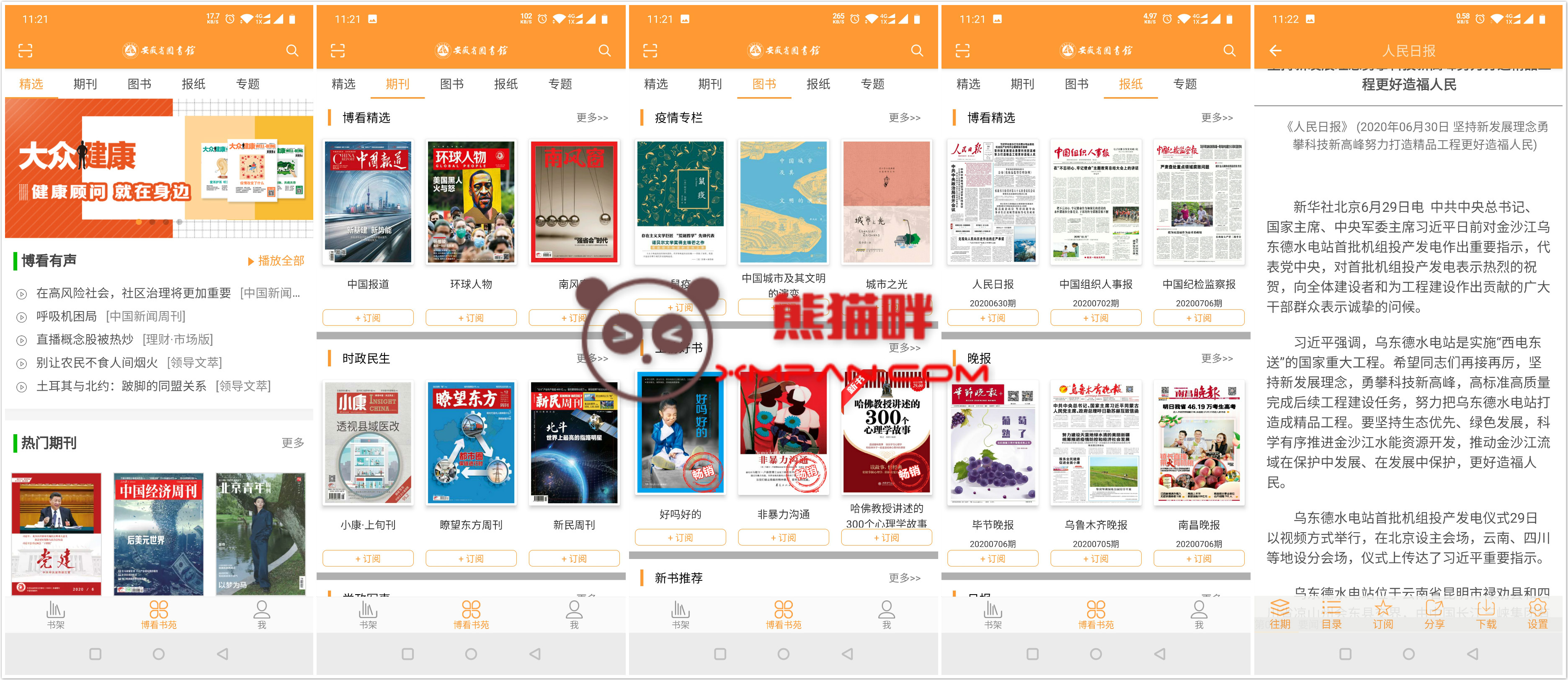 IOS/安卓 博看书苑-期刊报纸出版物阅读听书神器