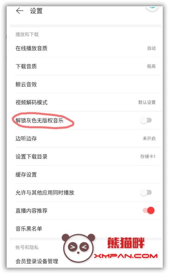 Android 网易云解锁灰色可听版本