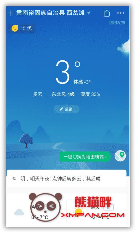 Android 彩云天气v5.0.22高级版