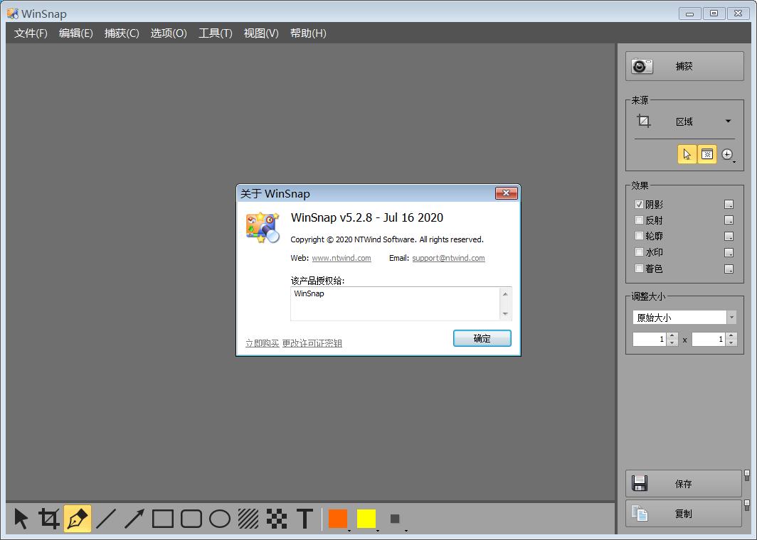 WinSnap v5.2.8 便携绿色版