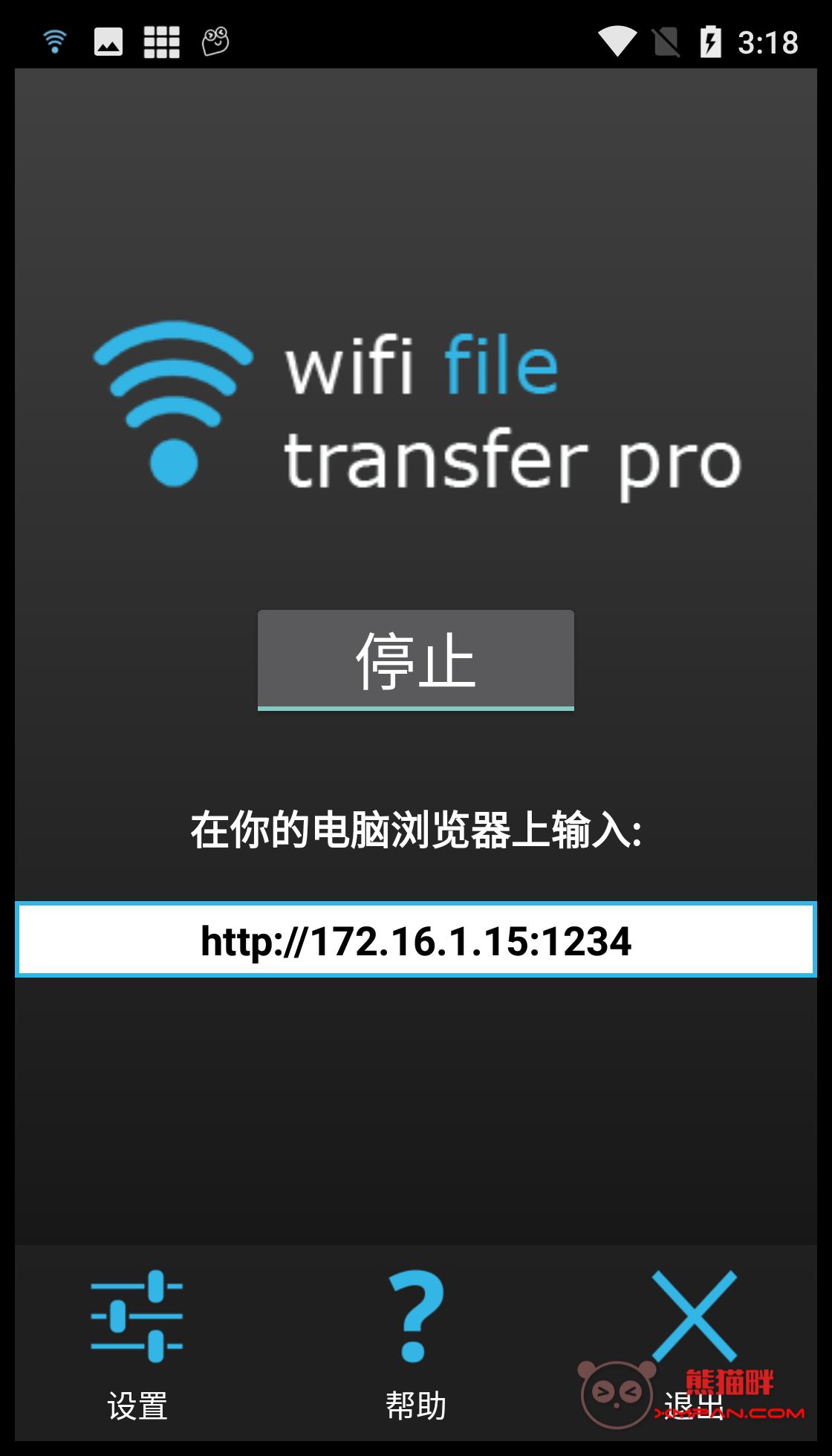 手机无线U盘ver1.0.9 汉化版