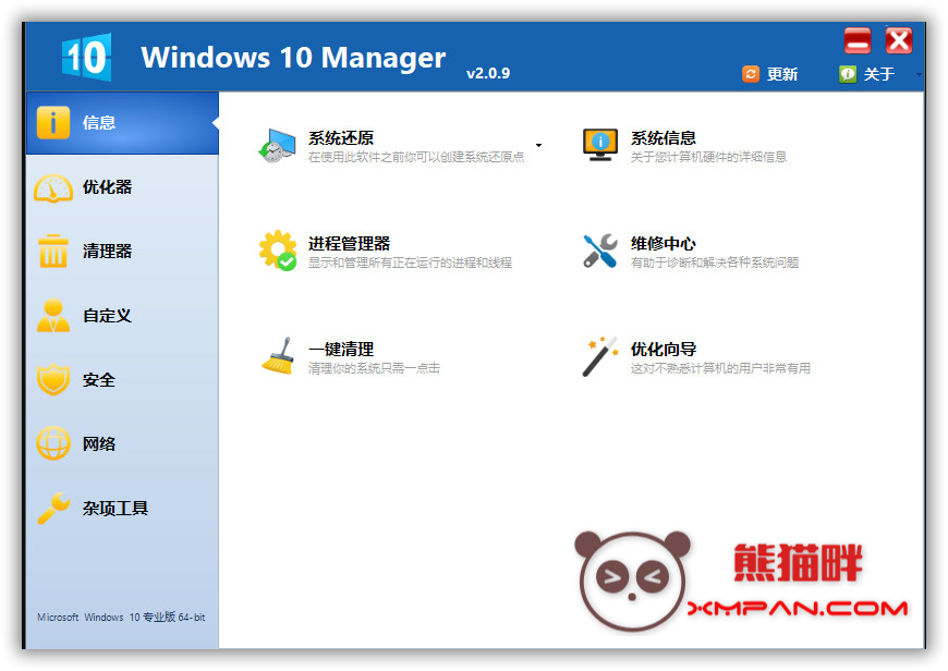 Win10优化软件 Yamicsoft Windows 10 Manager v3.3.0