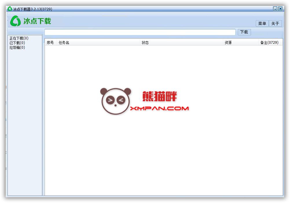 冰点文库下载器v3.2.13去广告