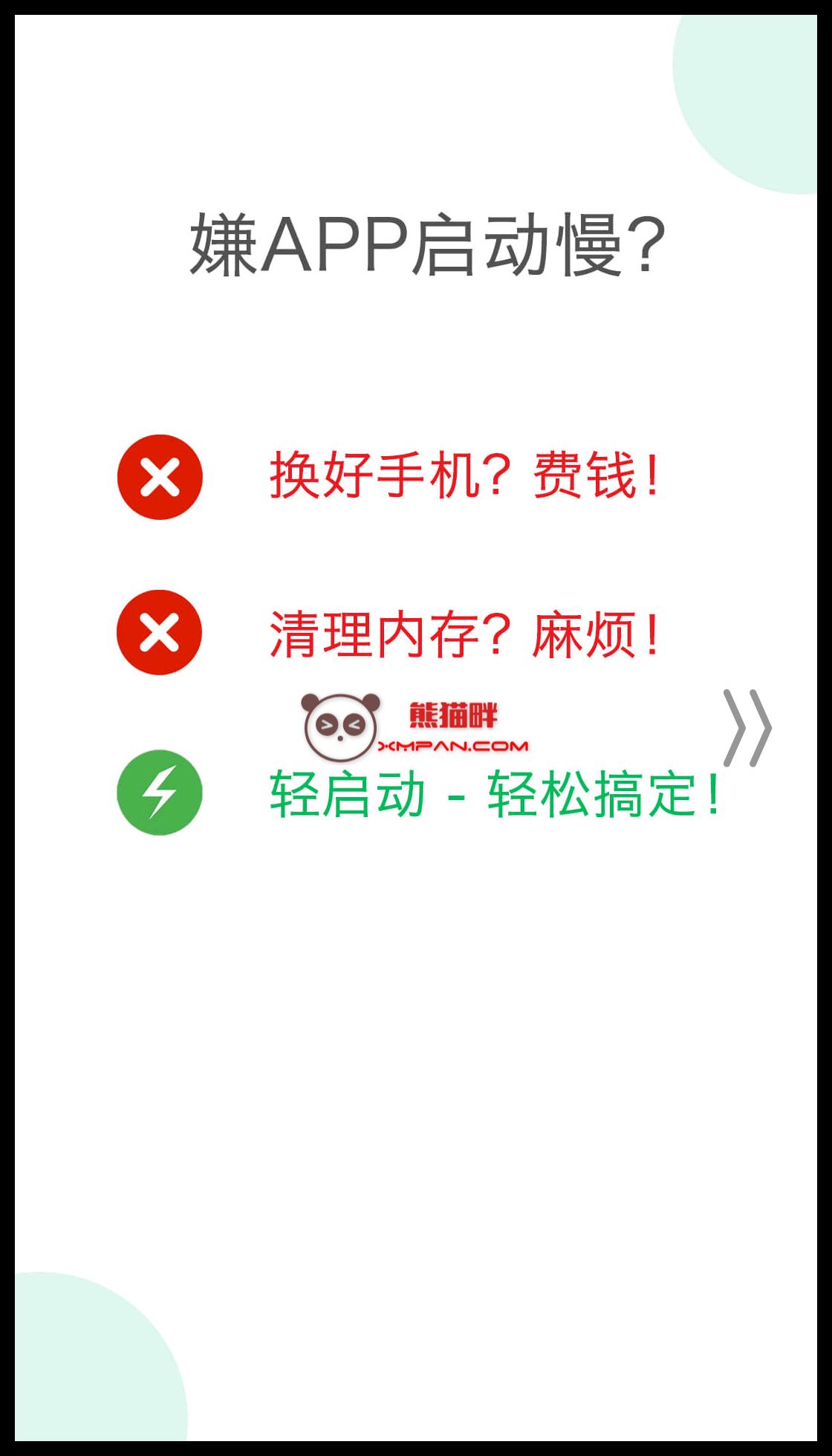 Android 轻启动 v2.17.1 绿色版
