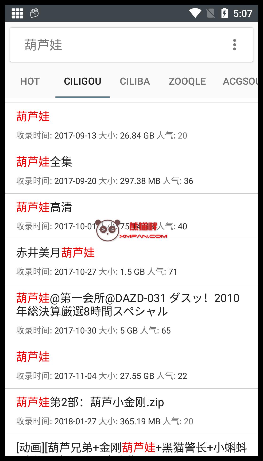 小磁力BT(*PRO*)v5.4/专业搜索/高级/中文版