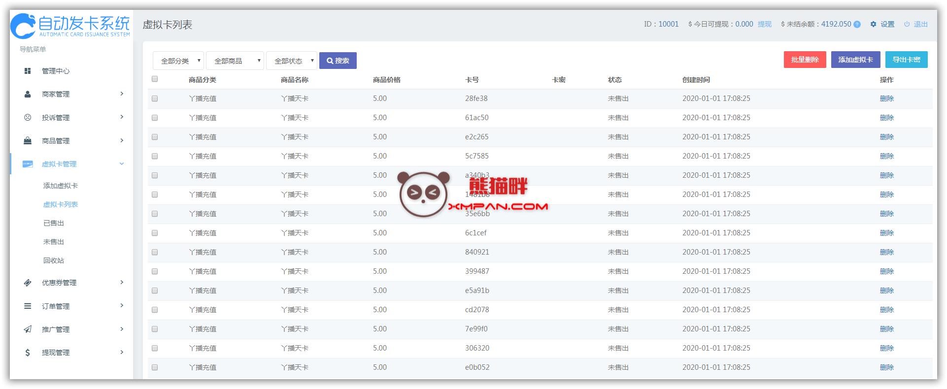 PHP企业级多用户发卡平台源码