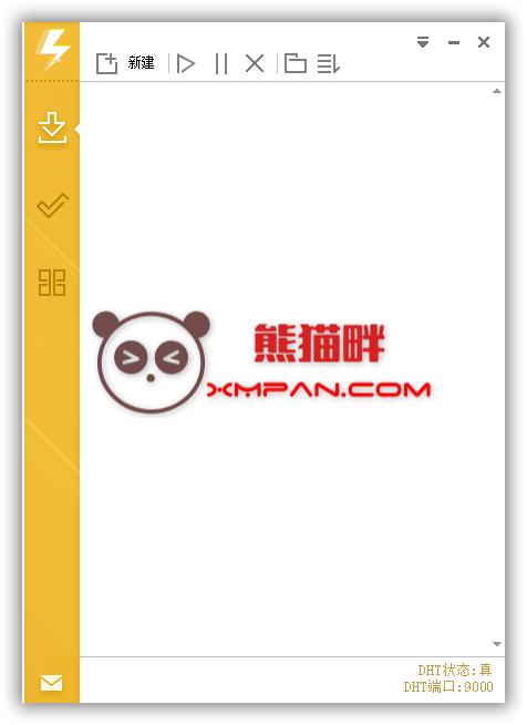Mydm(马冬梅下载器) v20200922C 绿色版
