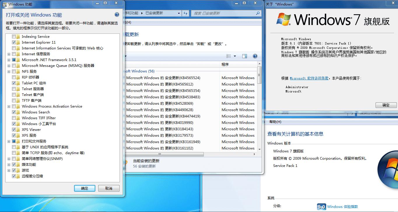 年少轻狂-Win7 SP1 微简纯净版 1.1