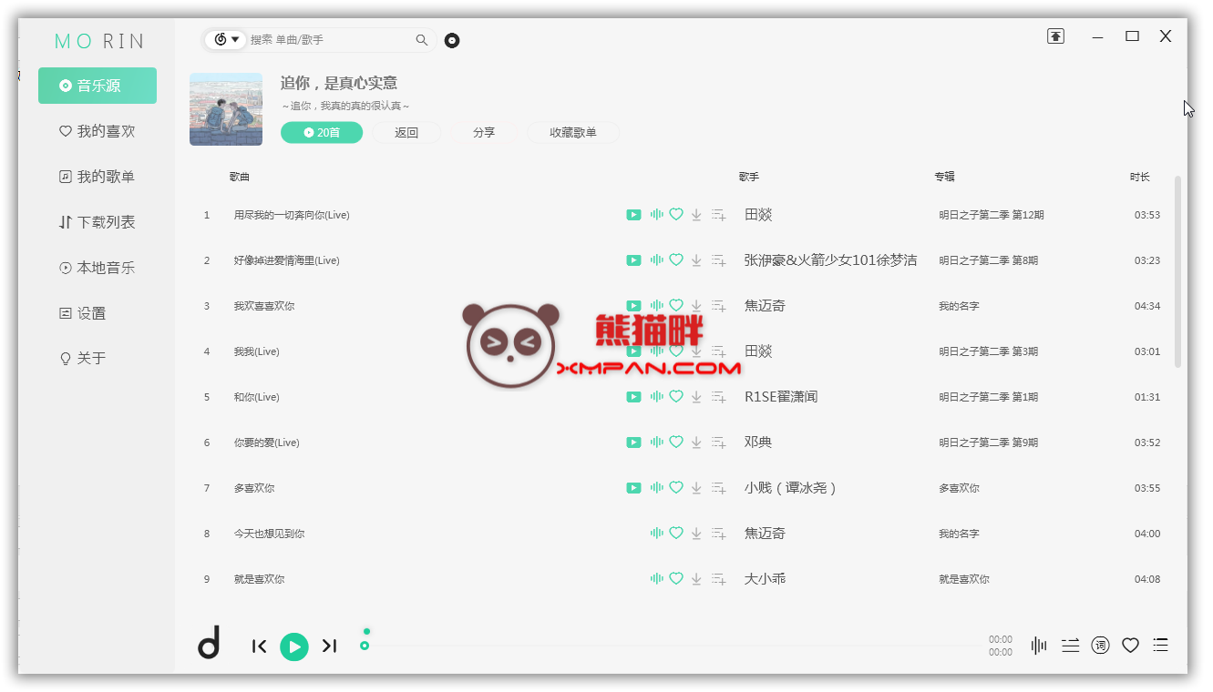 魔音Morin(聚合音乐播放器) v2.4.5.0 绿色版,是一款第三方音乐播放器软件