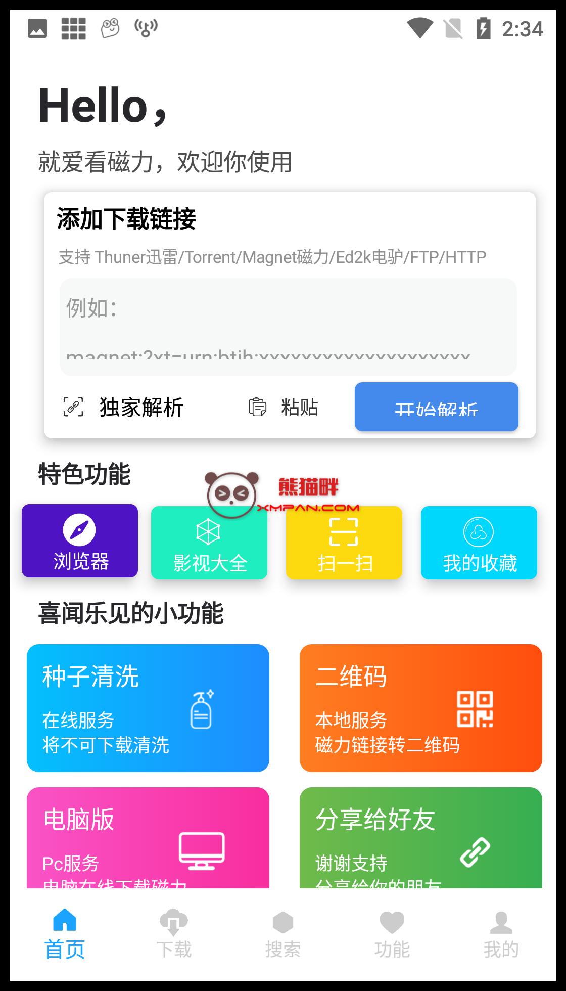 Android 就爱看磁力 v1.3.1 破解版