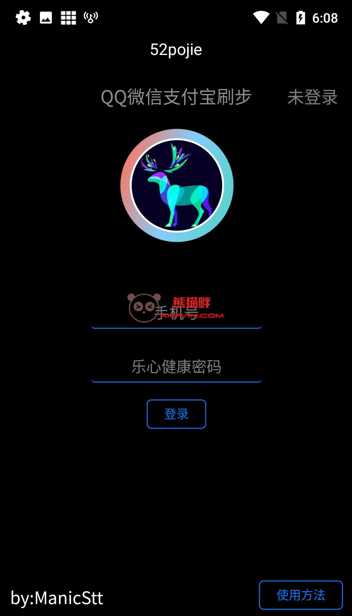 微信QQ支付宝刷步免ROOT安卓app(已更新)