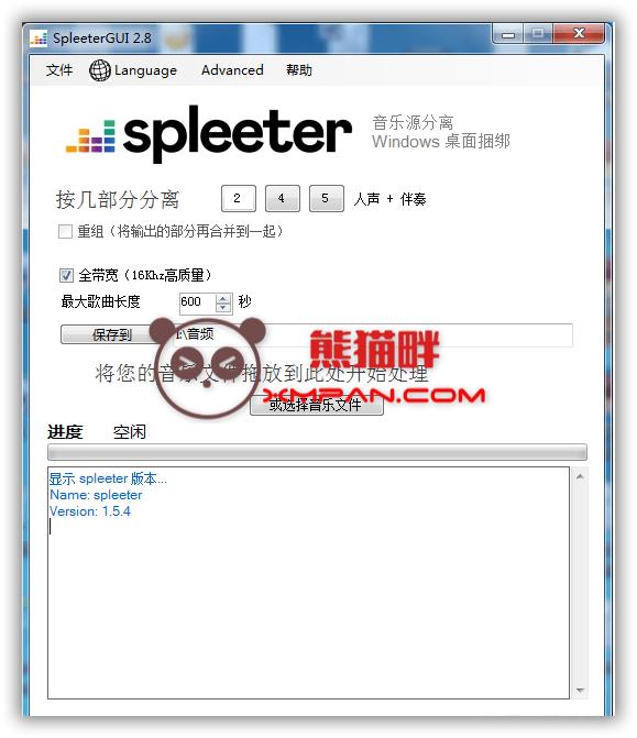 [Windows] 消人声利器SpleeterGui2.8