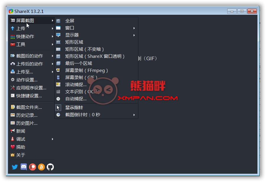 ShareX(最强屏幕截图工具)v13.2.1 便携版/安装版