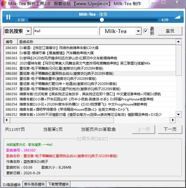 Windows DJ&音乐解析工具(320K、无损) 清风DJ