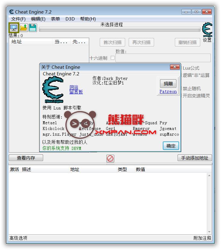 Cheat Engine 7.2 开源内存修改工具