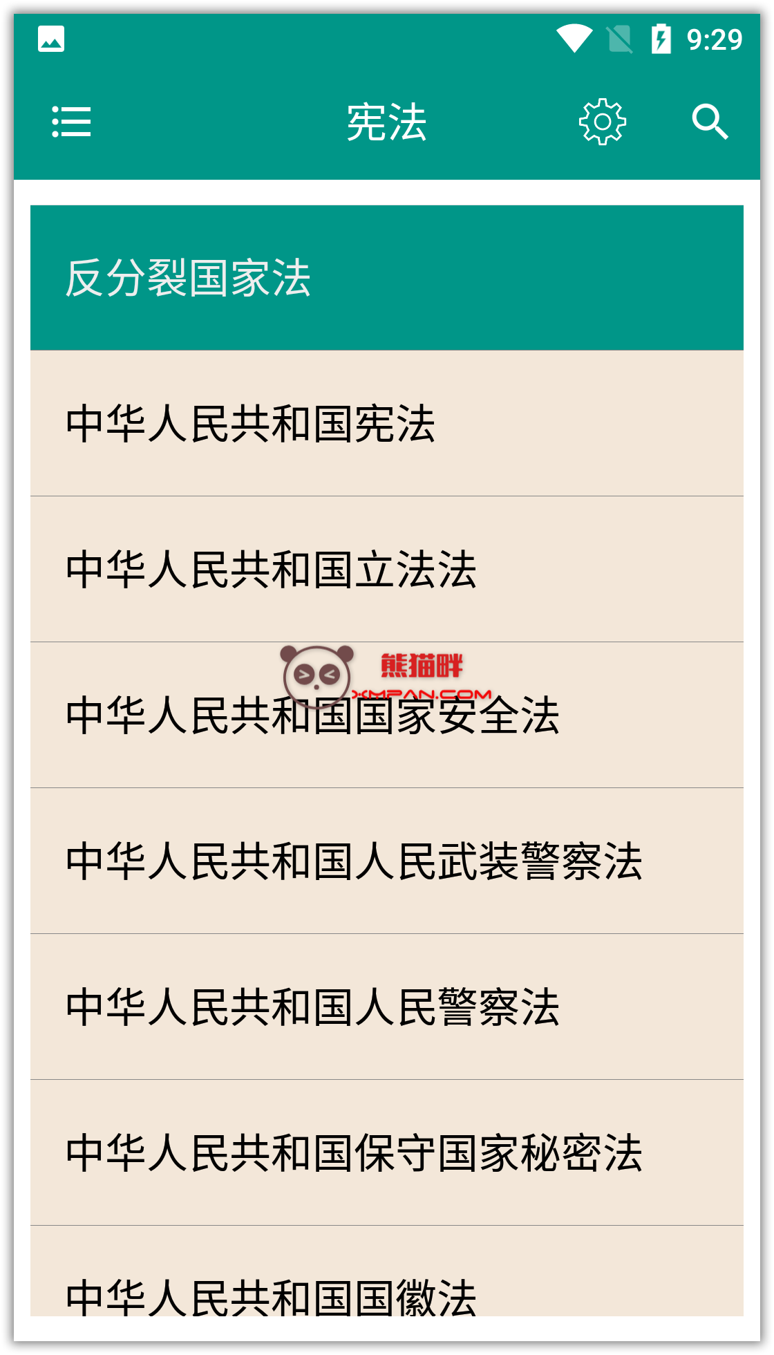 Android 中国法律法规v7.9.0