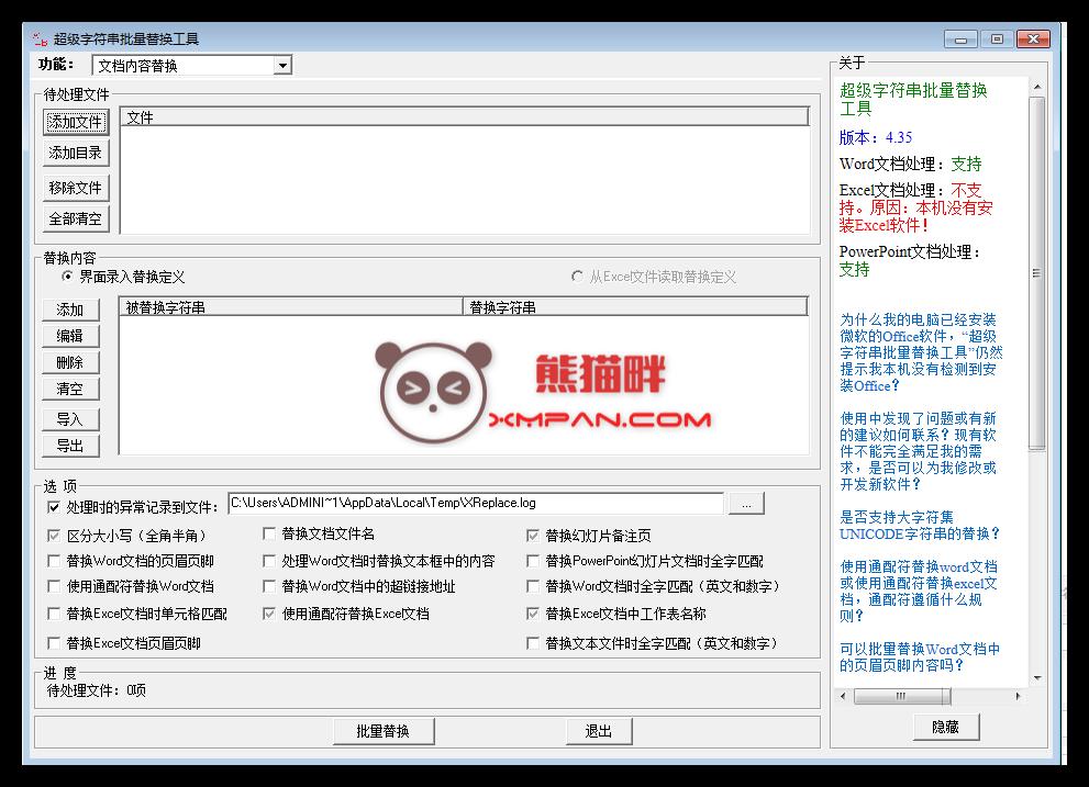 XReplace(超级字符串批量替换工具) v4.35 绿色版