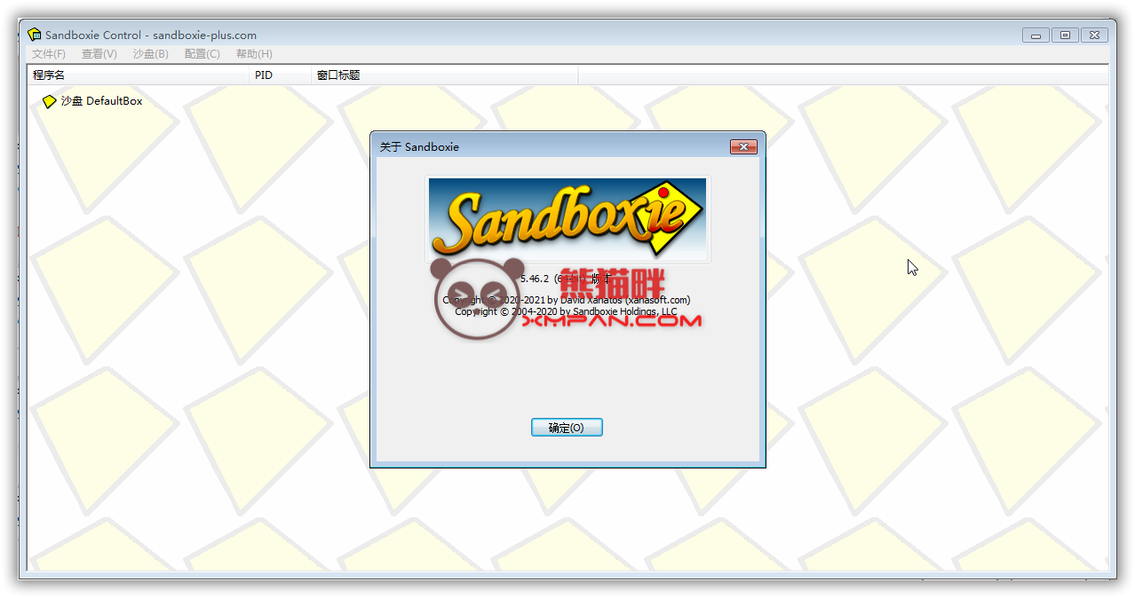 沙盘Sandboxie v5.52.3 官方版 / SandboxiePlus v0.9.7 中文版