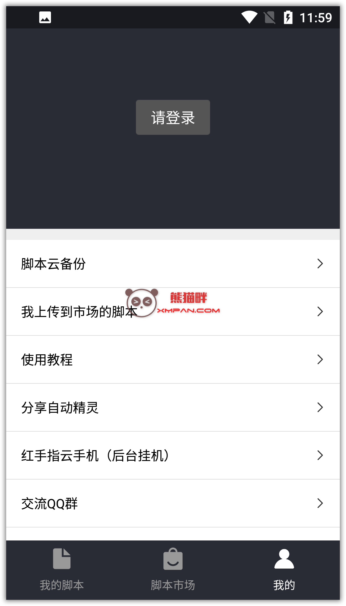 Android 自动精灵 V2.13.1 支持脚本录制免ROOT-树荣社区